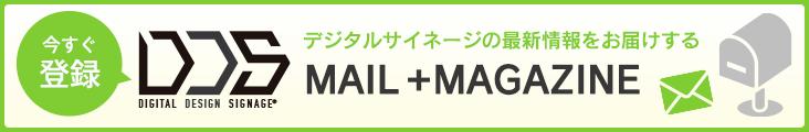 DDS MAIL+MAGAZINE