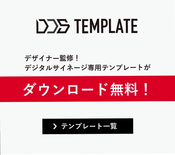 DDS TEMPLATE:デジタルサイネージ用のデザインテンプレートが無料でダウンロードできます