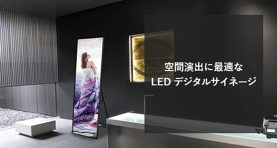 LEDポスタービジョン P2.5