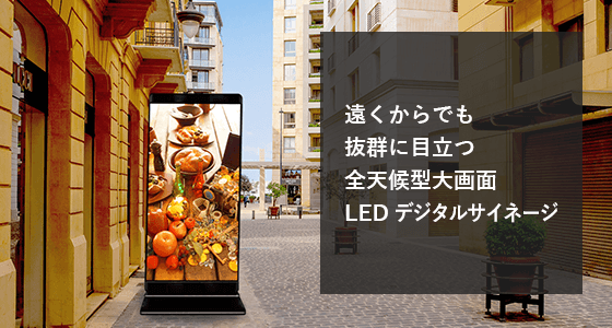 屋外用LEDデジタルサイネージ P3.91
