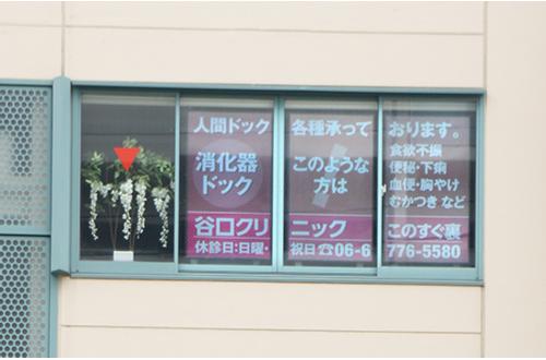 窓にデジタルサイネージを設置した例