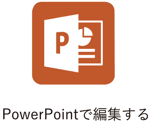PowerPointで編集する