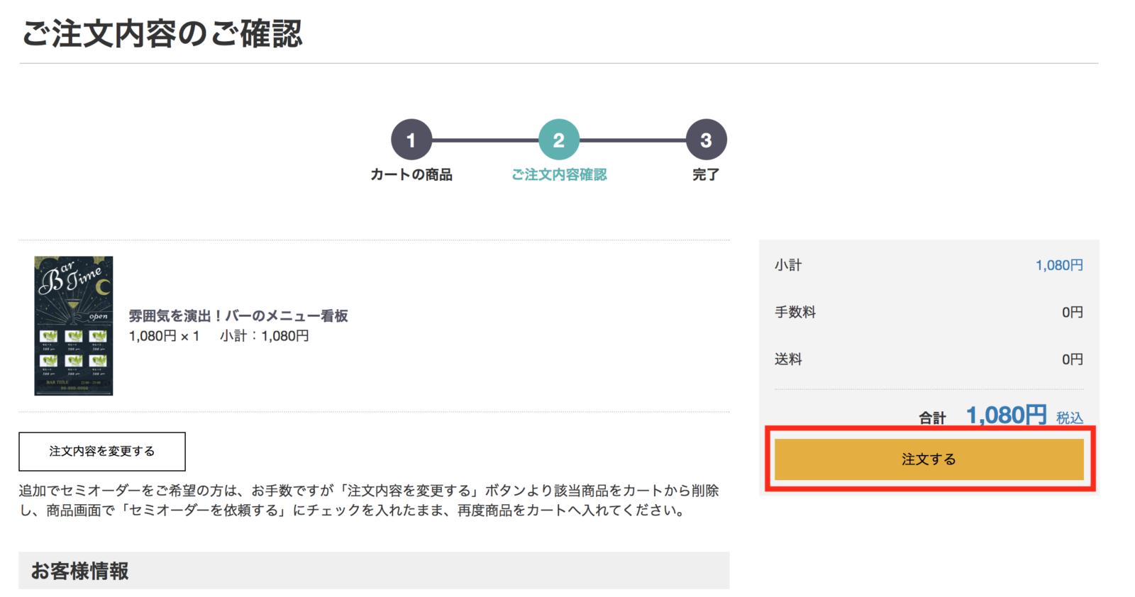 デジタルサイネージテンプレートのダウンロード方法