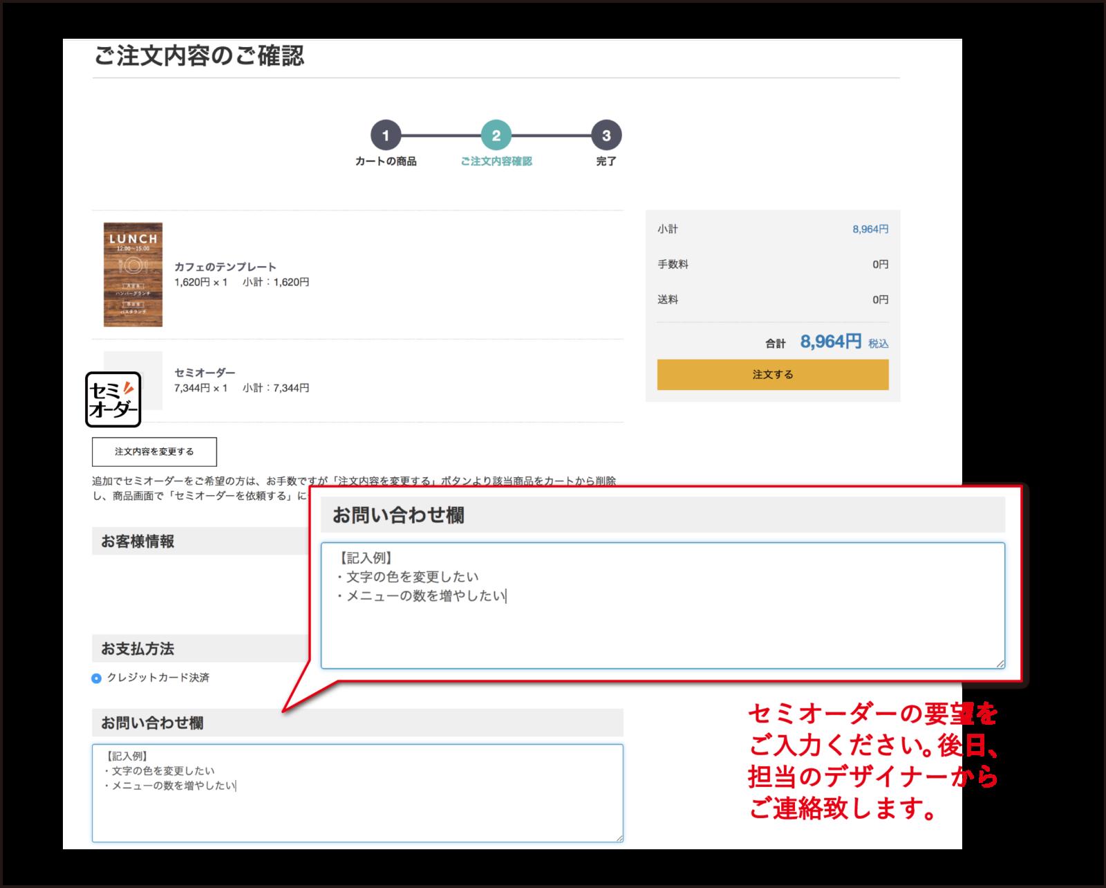 デジタルサイネージテンプレート セミオーダーの注文方法