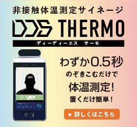DDS THERMO~非接触体温測定