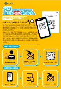 『大阪コロナ追跡システム』