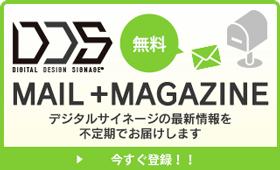 DDS MAIL+MAGAZINE:デジタルサイネージの最新情報をお届けします
