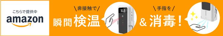 消毒機能付き検温機