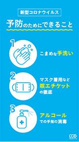 新型コロナウイルス「予防のためにできること」