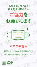 コロナ対策3種(マスク/消毒/検温):白