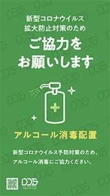 コロナ対策3種(マスク/消毒/検温):緑