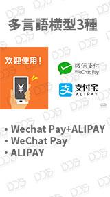 電子決済3種:中国語(横)