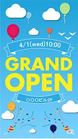 グランドオープン!テンプレート:空