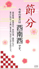 節分:梅の花