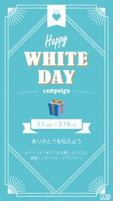 ホワイトデー:T-Blue