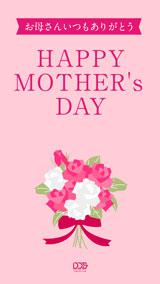 母の日:花束(2colors)