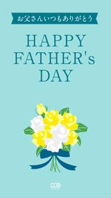 父の日:花束(2colors)