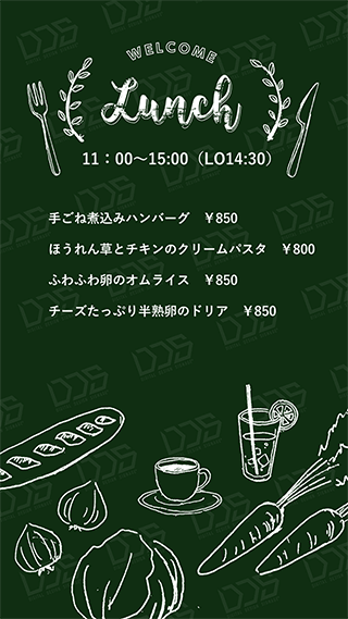 Dds Template 黒板風メニュー看板