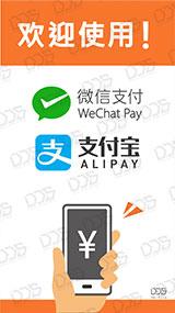 電子決済3種:中国語(縦)