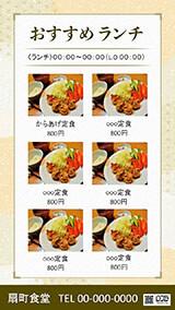 和食おすすめランチ