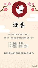お正月テンプレート「迎春」鶴