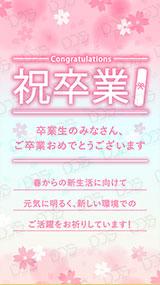 卒業式:桜